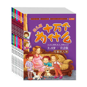 Hundred-Thousand-why-Chinese-Mandarin-books-pinyin-picture-for-kids-8-books-set