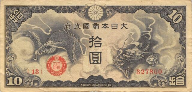 China  10  Yen  ND. 1940  M219a  Block { 13 }  WWII issue   Circulated Banknote