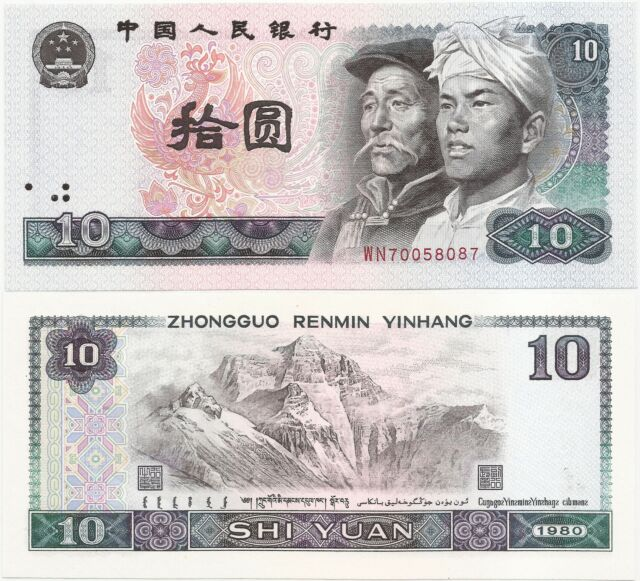 CHINA REPLACEMENT NOTE 10 YUAN 1980 P-887 UNC SERIE WN