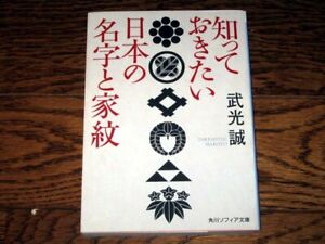 Mon-Kamon-Book-05-Japanese-Family-Names-and-Crests-Heraldry