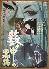 KURONEKO aka BLACK CAT Orig. 1968 Japanese poster KANETO SHINDO * Samurai Horror