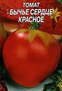 60-65 TomatenSamen rot Herz des Stieres Бычье Сердце Ochsenherz Tomato Seeds - Deutschland - 60-65 TomatenSamen rot Herz des Stieres Бычье Сердце Ochsenherz Tomato Seeds - Deutschland
