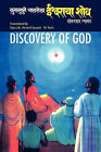 Discovery of God by Arvind Savant (Paperback / softback, 2011)