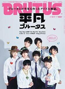 BRUTUS-BRUTUS-2019-March-1-issue-No-887-mediocre-BRUTUS-Hey-Say-JUMP