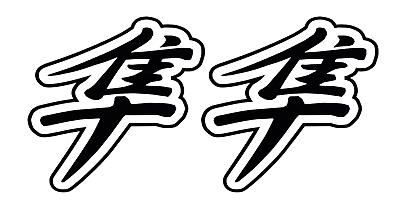 OUTLINED HAYABUSA KANJI HELMET TANK FAIRING DECAL STICKER COLORS OR CHROME