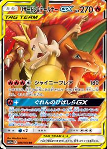 Tarjeta-De-Pokemon-Japones-Charizard-amp-Braixen-Gx-RR-008-064-SM11a-Holo-Menta