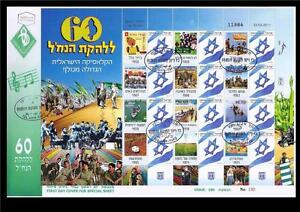 ISRAEL-STAMPS-2011-IDF-NAHAL-NACHAL-TROOPS-ENTERTAINMENT-GROUP-SHEET-ON-FDC