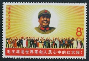 PR-China-1967-W6-1-Mao-MNH-SC-965