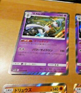 Pokemon japanese card rare holo card Gallade 027/049 sm11b japan mint