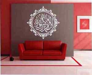 Beau sticker mural muraux islamique chahada calligraphie arabe ...