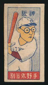 c-1948-Kaoru-Betto-HOF-Japanese-Baseball-Menko-ROOKIE-Card-Hanshin-Tigers