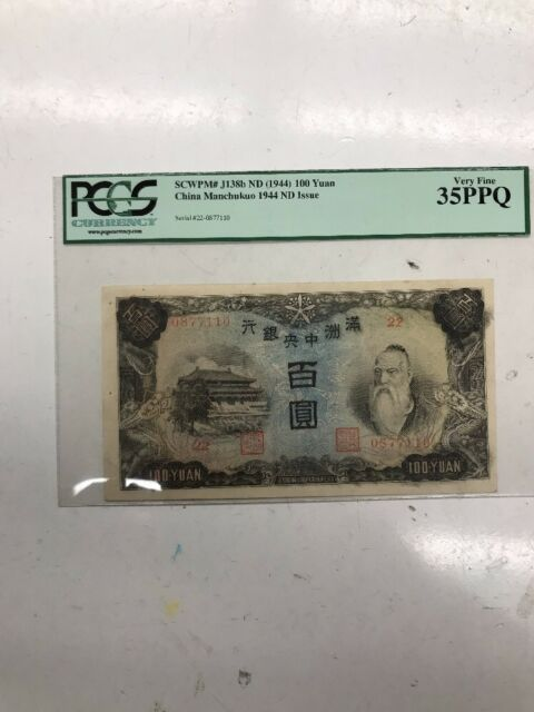 China Central Bank of Manchukuo 1944, 100 Yuan, J138a, PCGS Very Fine 35PPQ