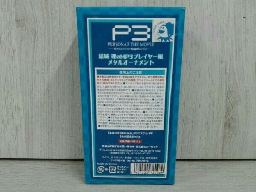 Persona 3 The Movie MP3 Player Style Metal Ornament Makoto Yuki Official Movic