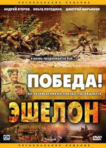 ESHELON-WWII-8-EPISODES-TV-SERIES-ENGLISH-SUBTITLES-DVD-RUSSIAN-AUDIO