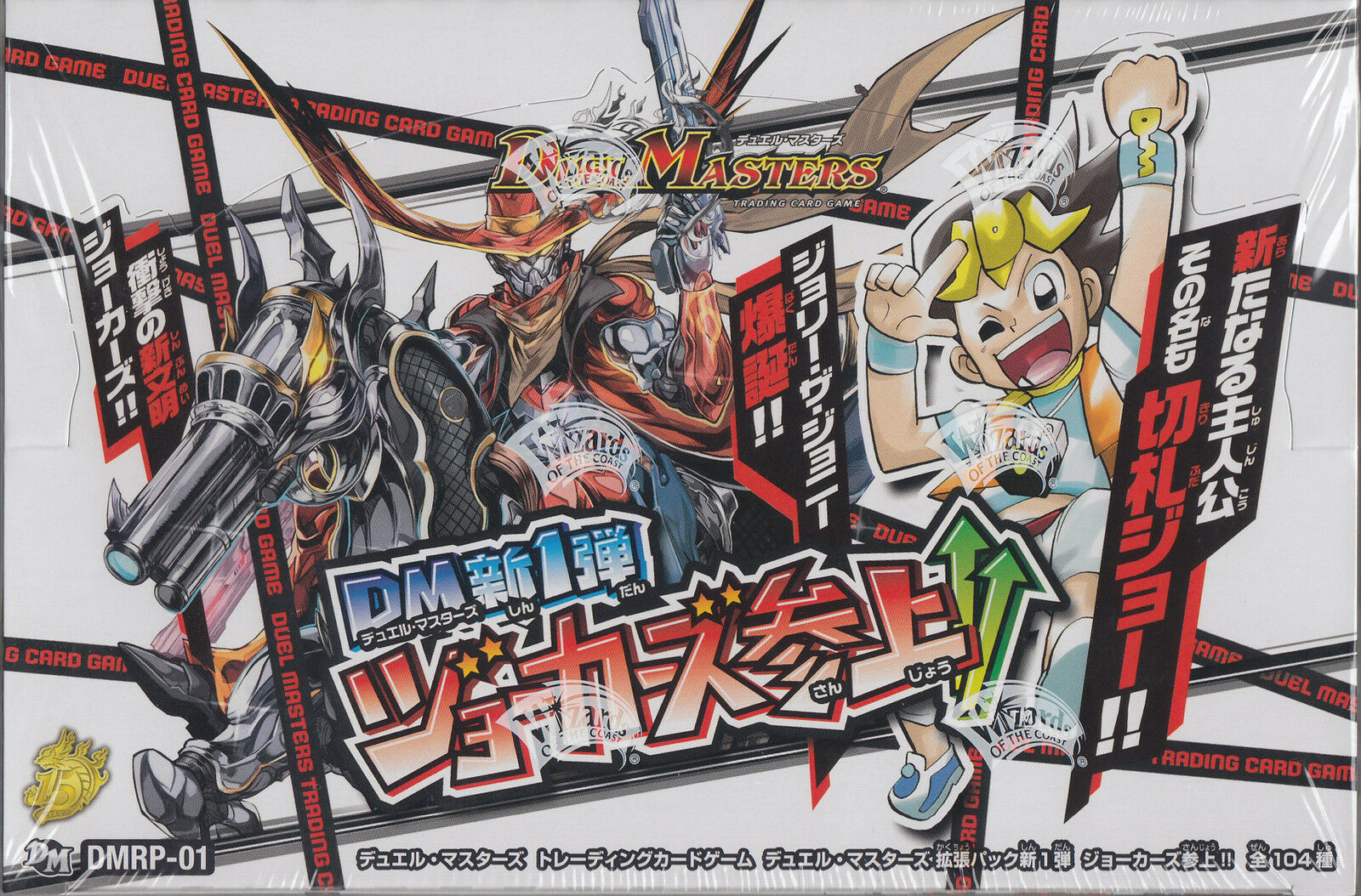 Duel Masters New Booster Part 1 Come On Jokers   DMRP-01 Sealed Box Japanese