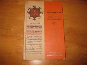 English-MAIMONIDES-Rambam-Jewish-Laws-WOMEN-amp-SEASONS-Mishneh-Torah