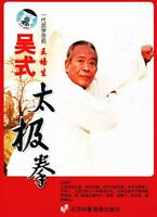 Wu Style Taichi Taijquan By Wang Peisheng 3vcds Special Collection
