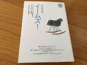 livre histoire design chaise