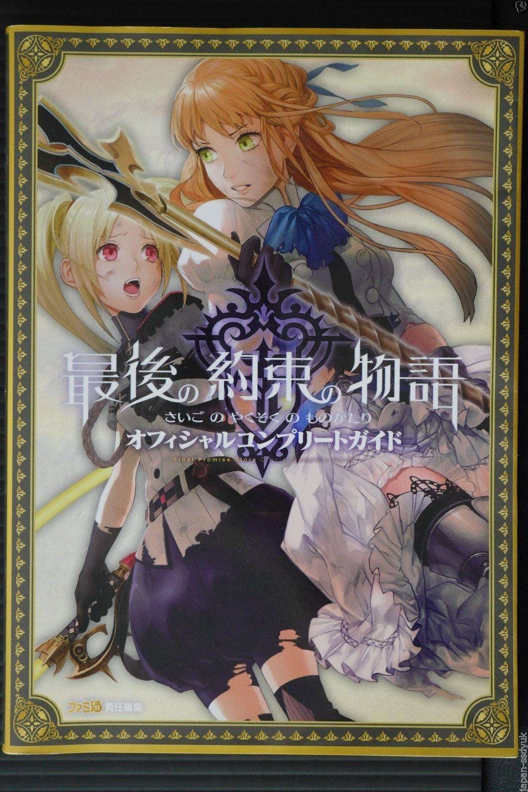 "Monogatari Series Movie /""Kizu Monogatari/"" Complete Guide Book JAPAN Nisio Isin"
