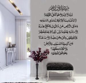 Ayatul-Kursi-islamica-Wall-Art-Adesivi-Decalcomanie-calligrafia-islamica-ruvida-baqarah