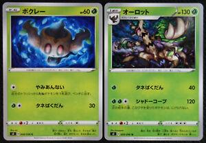 JAPANESE Pokemon Cards Phantump 008 Trevenant 009//096 S2 Rebellion Crash NM//M