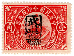 I-B-China-Revenue-Great-Wall-10c-overprint