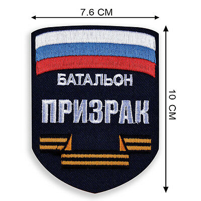 "Lugansk LNR Resitance ""PRIZRAK / GHOST BATTALION"" DONBASS PATCH ЛНР"