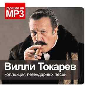 Вилли Токарев лучшие песни MP3 disk Villi Tokarev russian language