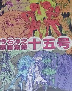 Hiroyuki Imaishi Anime Key Frame Art Collection vol.2