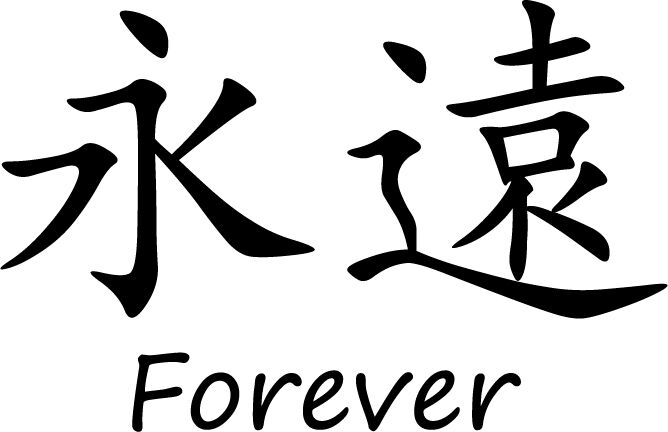 Japanese art work forever quote inspirational vinyl decal for Forever young in japanese tattoo