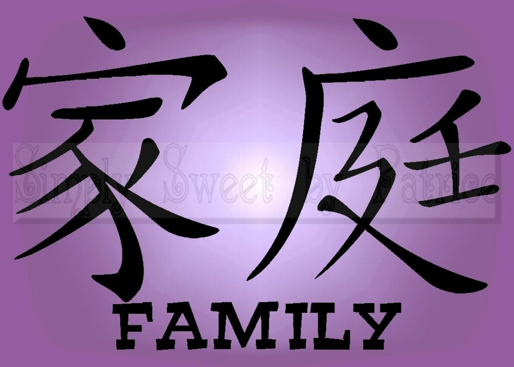 FAMILY Chinese Word Vinyl Saying Wall Lettering Decal | eBay