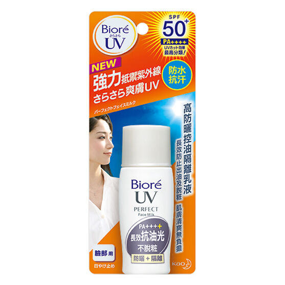 [BIORE KAO] UV Perfect Face Milk Sunscreen Lotion SPF 50+ PA++++ Sebum Absorbing | eBay