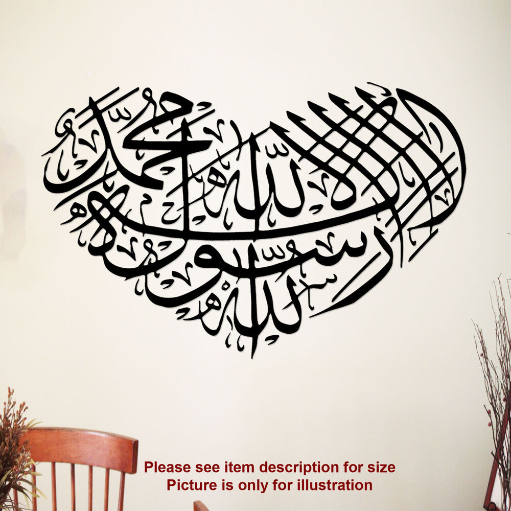 Shahadah Kalima Heart Islamic Muslim Wall Art Stickers