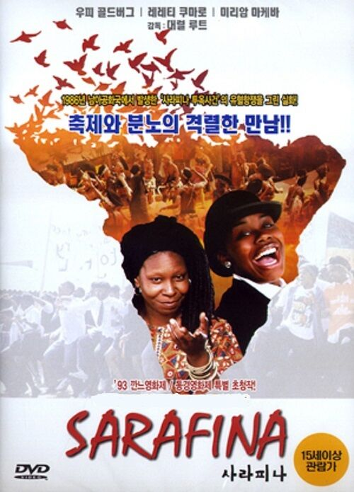 No Open - Sarafina