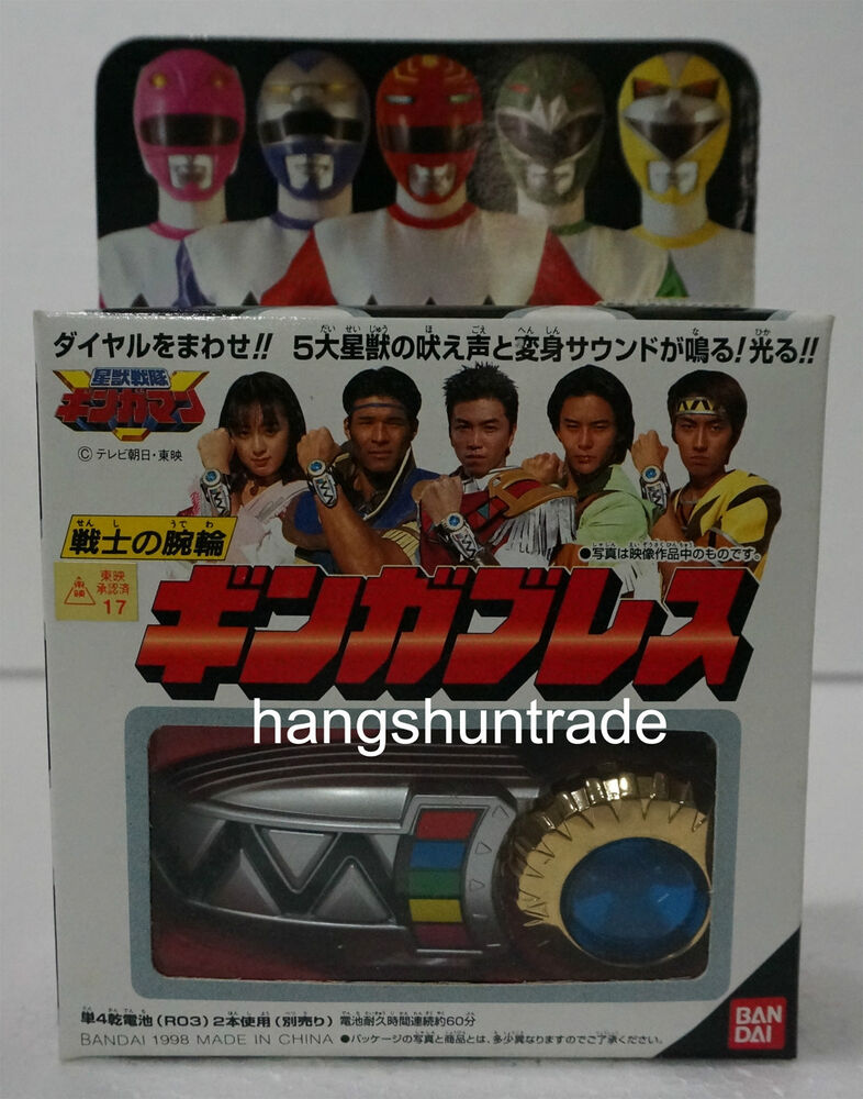 Bandai power rangers lost galaxy transmorpher gingaman for Galaxy toys
