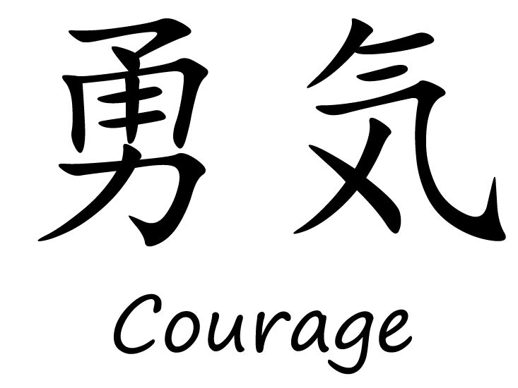 japanese art work courage quote inspirational vinyl decal
