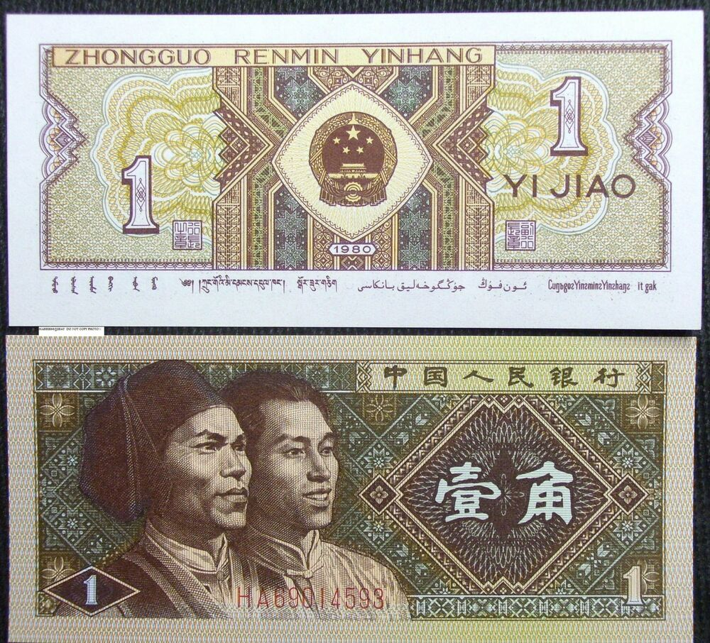 Money: UNC NEW CHINA 1 YI JIAO BANKNOTE 1980 ASIA WORLD PAPER