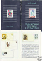 SOVIET BOOK Music in PHILATELIA CCCP stamps,envelopes,covers 1983