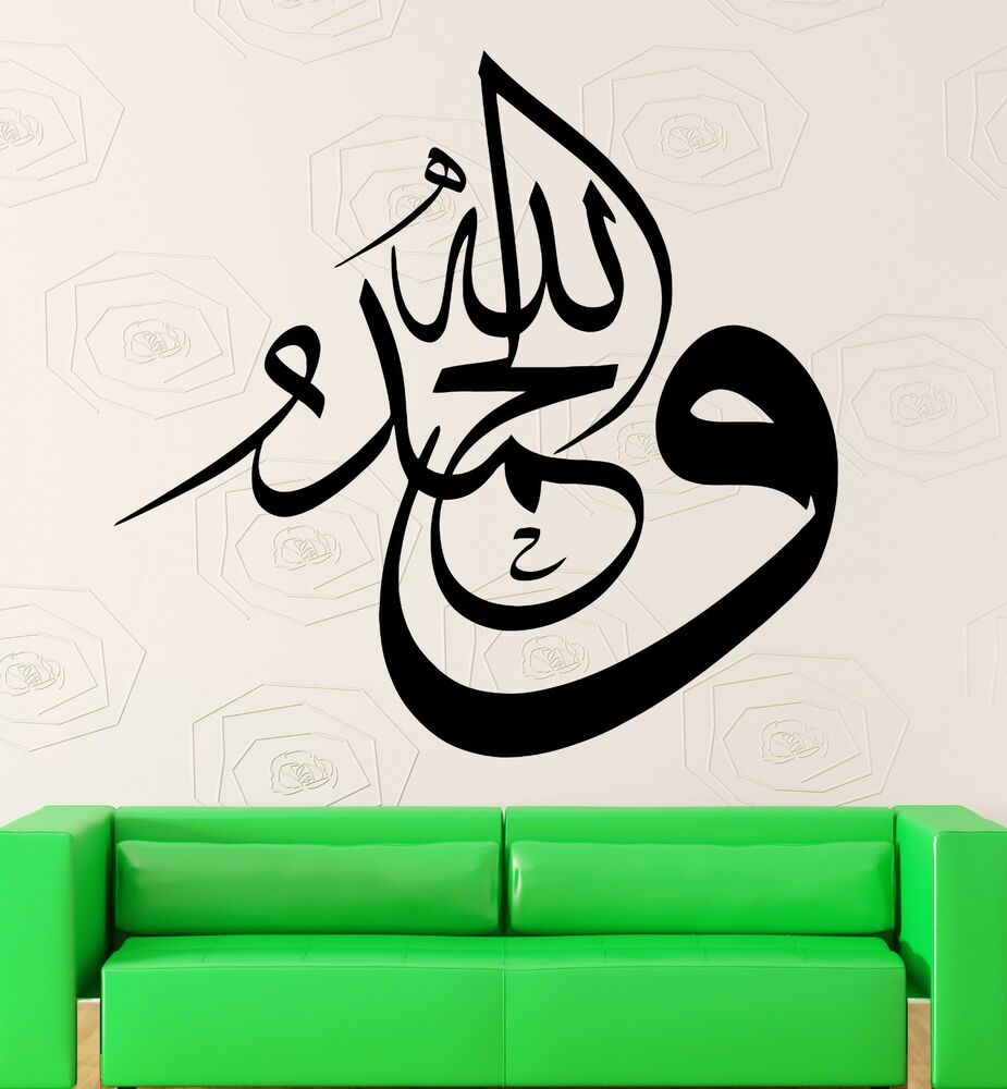 Wall Sticker Vinyl Decal Thank You God Arabic Calligraphy