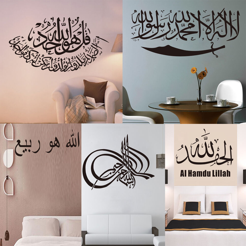 Islamic design removable art home decor vinyl quote wall for Muslim wedding home decorations