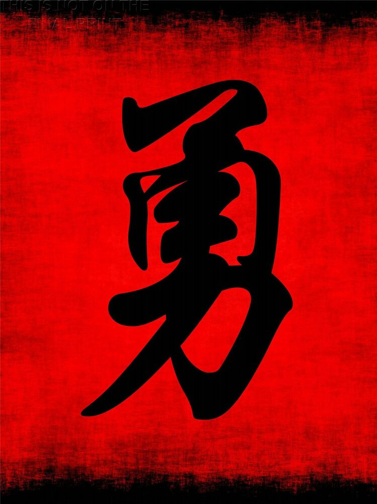 Art Print Poster Painting Drawing Chinese Calligraphy