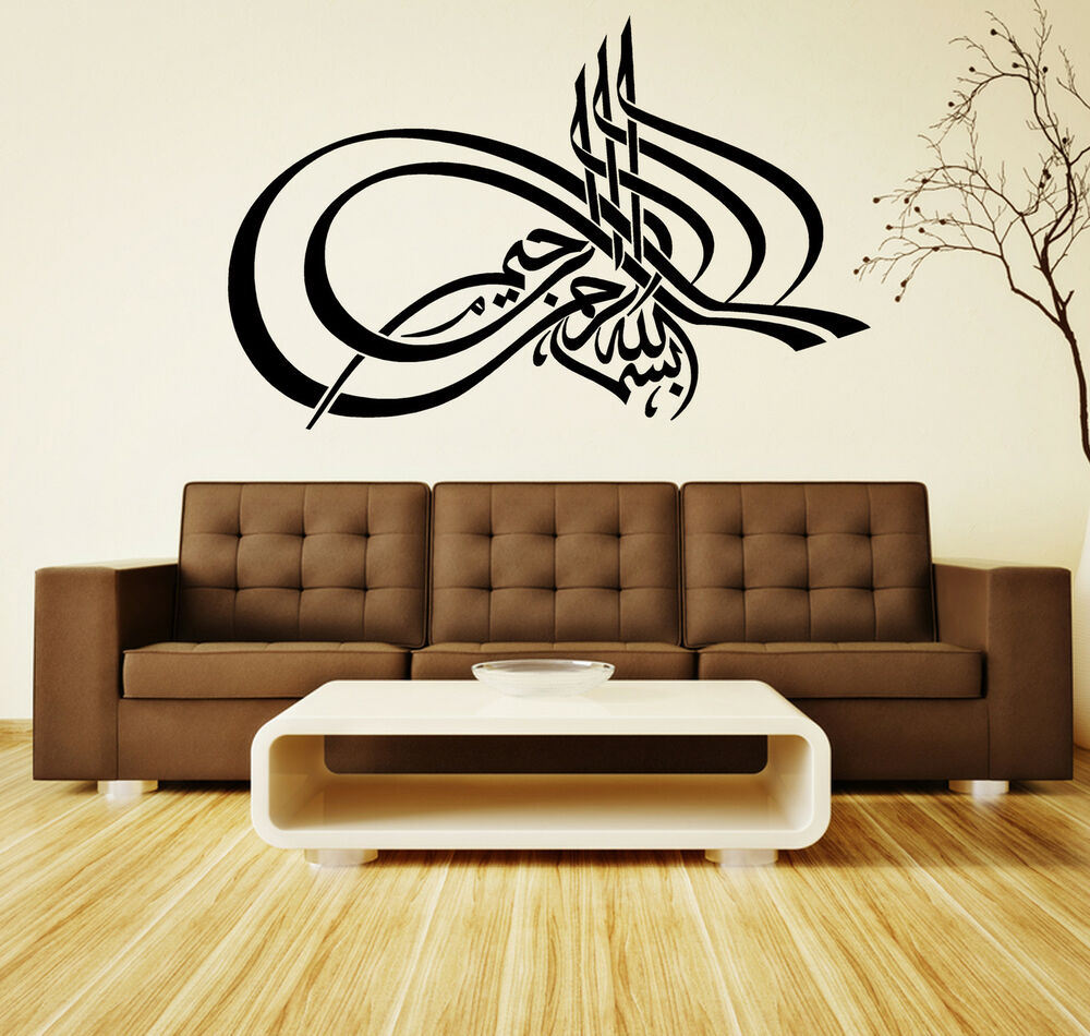 islamic calligraphy sticker bismillah wall sticker wall quote s4 ebay. Black Bedroom Furniture Sets. Home Design Ideas