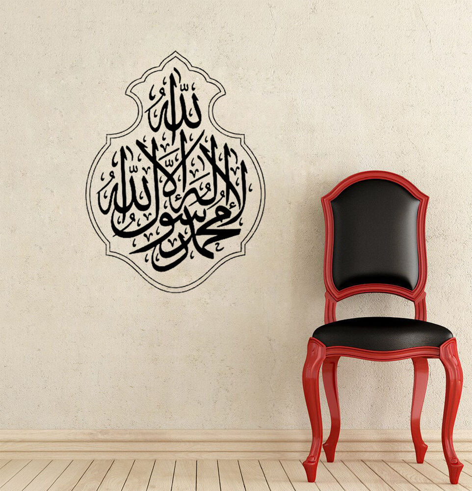 Islamic muslim arabic calligraphy bismillah wall sticker Arabic calligraphy wall art