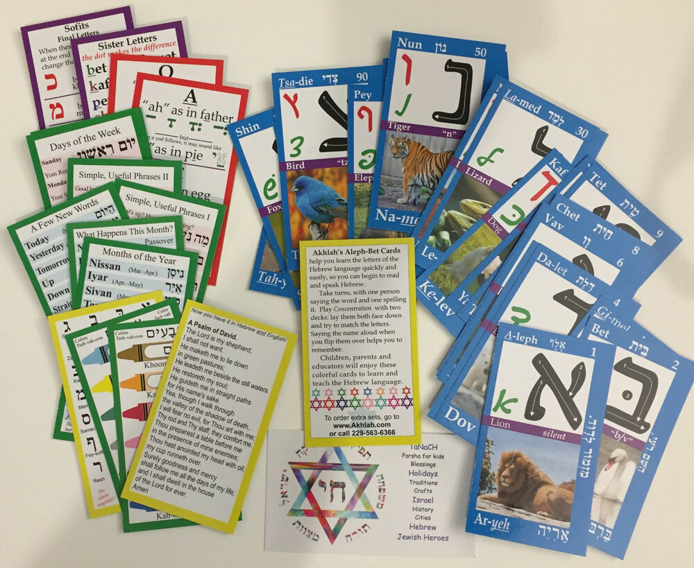 Hebrew Flashcards Version 2 Learn The Alef Bet Fast