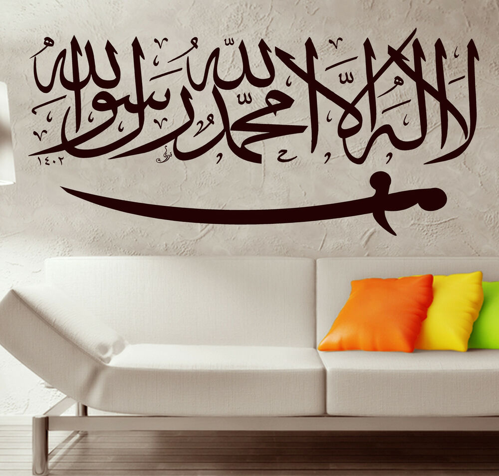 Islamic Calligraphy WALL STICKERS Islamic Wall Stickers