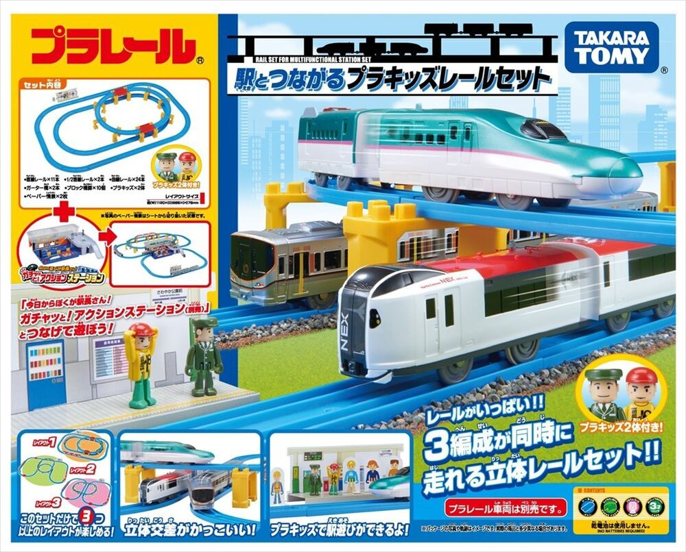 Takara Tomy Pla Rail Plarail Rail Set For Multifunctional