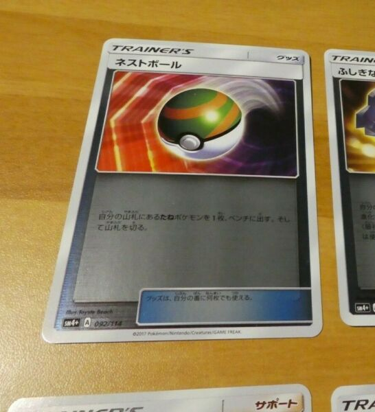 Angers,FrancePOKEMON JAPANESE CARD REVERSE HOLO CARTE TRAINER'S 092/114 Mirror SM4 JAPAN MINT