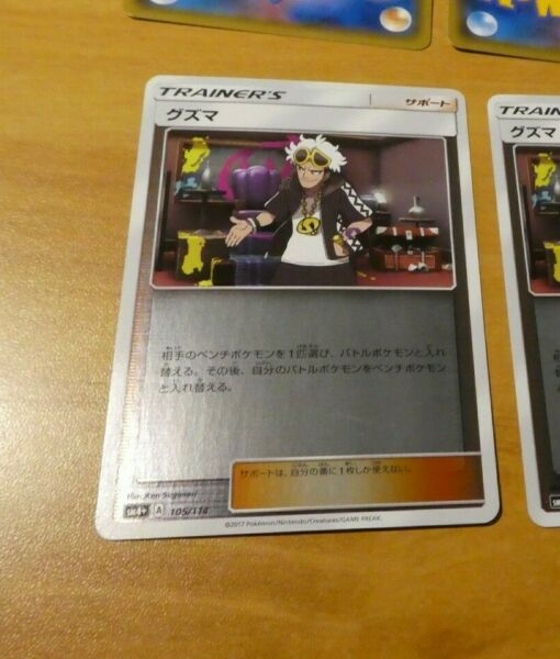 Angers,FrancePOKEMON JAPANESE CARD REVERSE HOLO CARTE TRAINER'S 105/114 Mirror SM4 JAPAN MINT