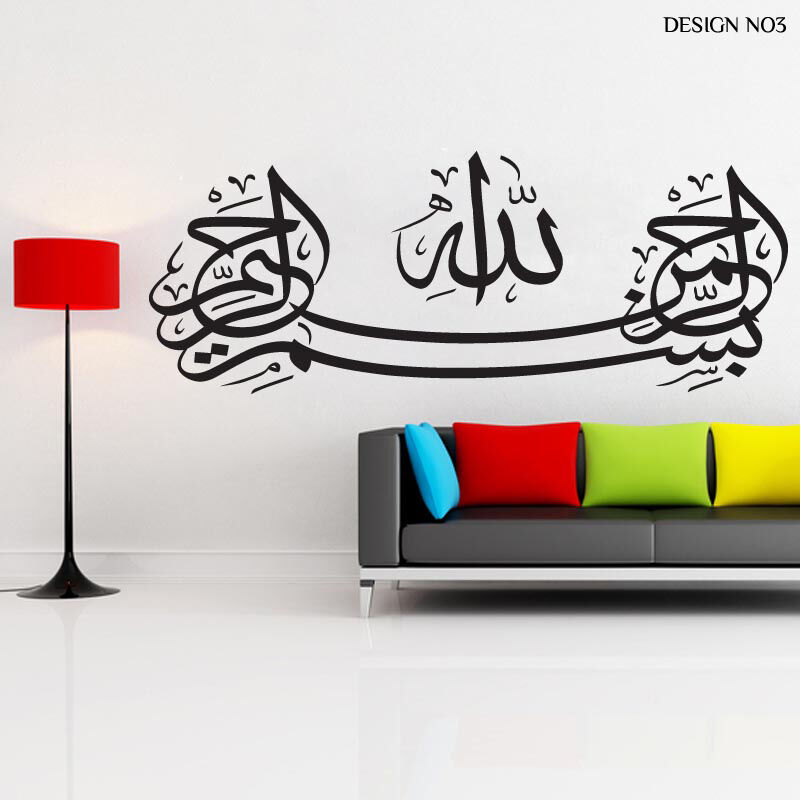 islamic sticker decal muslim wall art calligraphy islam bismillah canvas arabic ebay. Black Bedroom Furniture Sets. Home Design Ideas