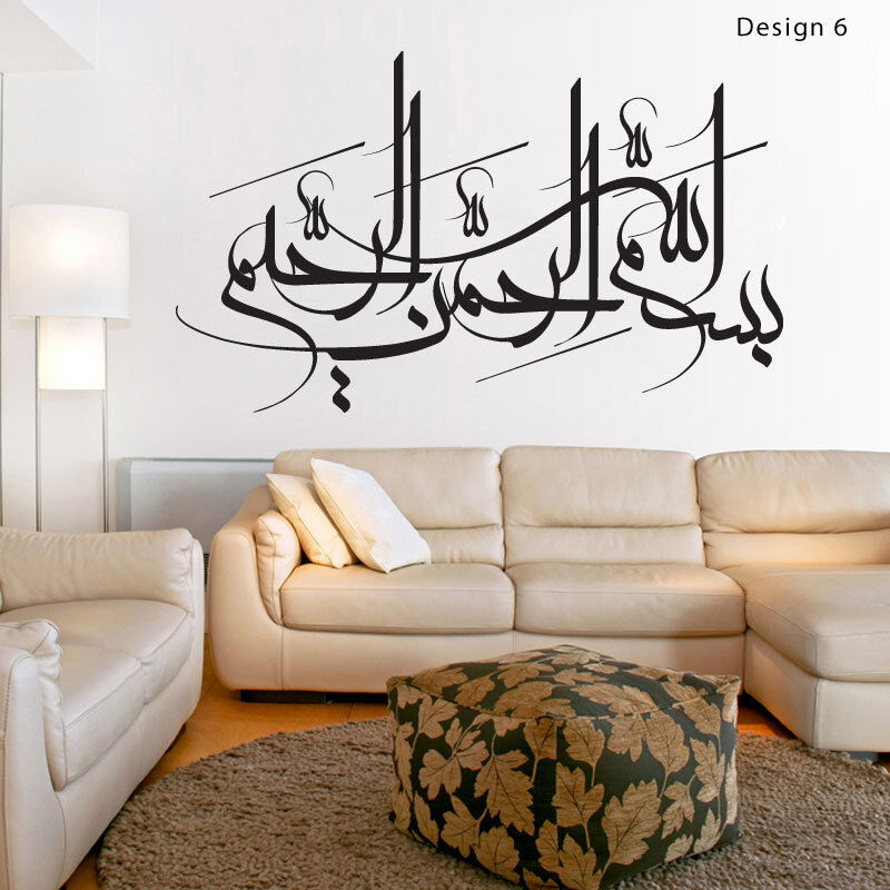 islamic sticker muslim wall art arabic wallart bismillah. Black Bedroom Furniture Sets. Home Design Ideas